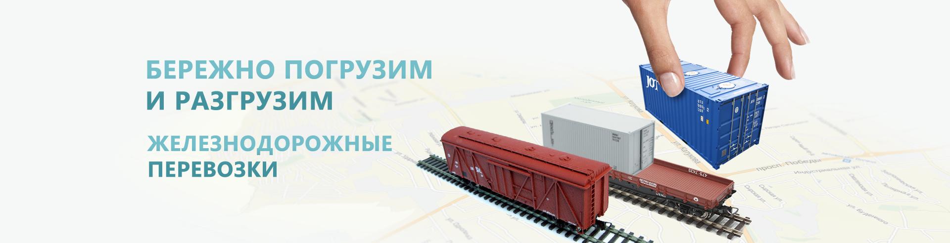 схема погрузки труб с автотранспорта на железнодорожный
